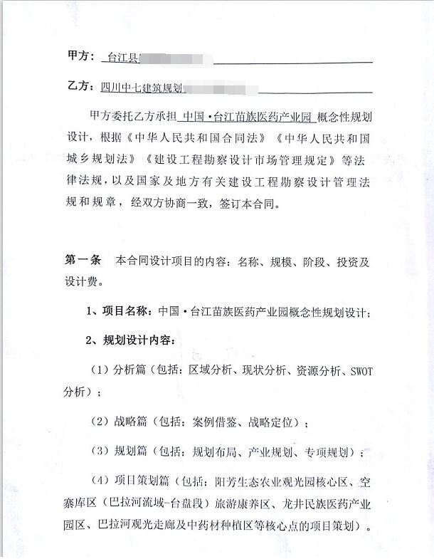 中国.台江苗族医药产业园概念性规划设计