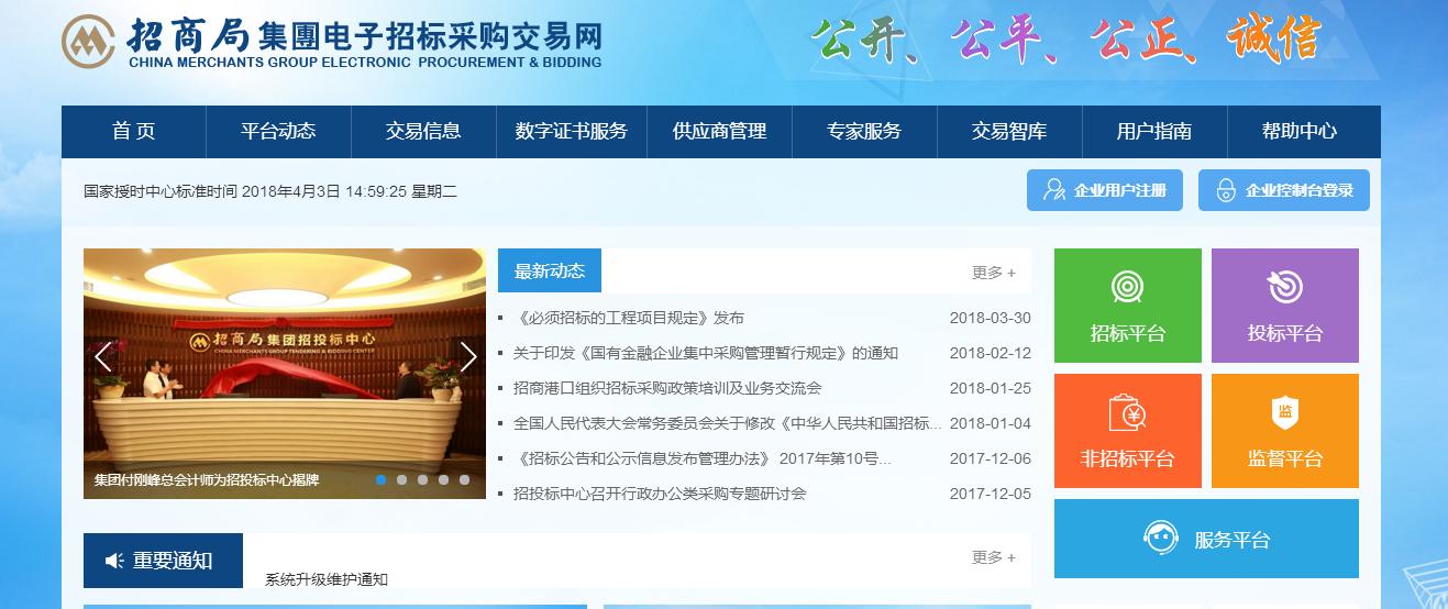 設計公司—四川AG众盈成功辦理招商局集團電子采購交易網