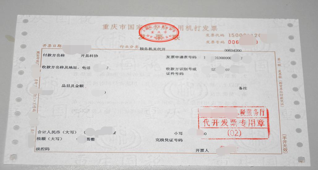 设计公司-中七设计院重庆办事处通知:部分发票7月1日停用