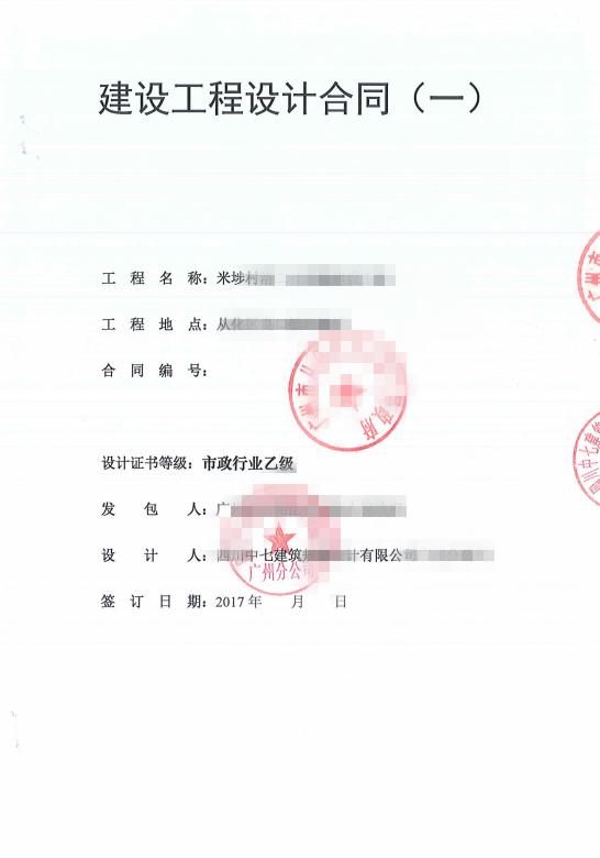 米埗村洛二社景观建设工程设计合同