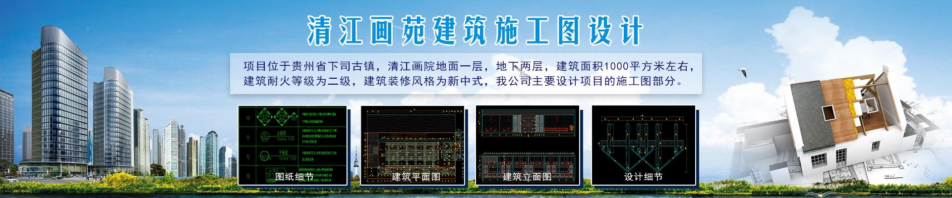 清江画苑建筑施工图设计