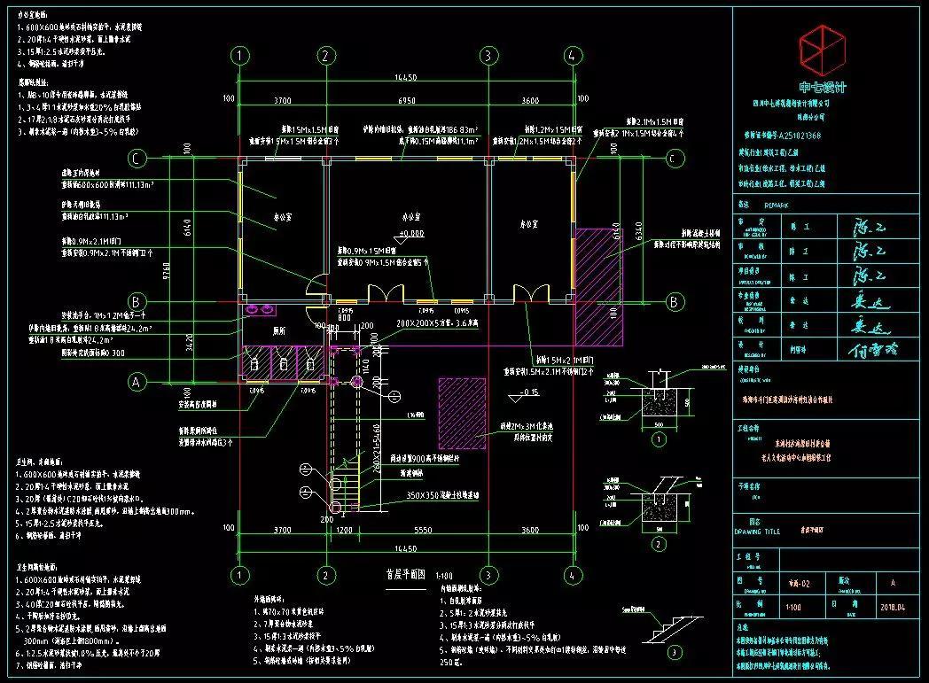 建築設計院案例:廣東某加固維修設計施工項目
