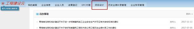 青海省网上审图系统备案完成,可承接电子审图业务啦!