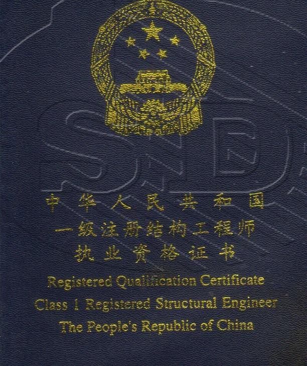 一级注册结构工程师