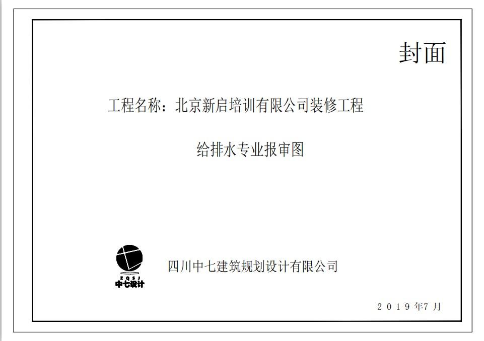北京新启培训有限公司装修工程