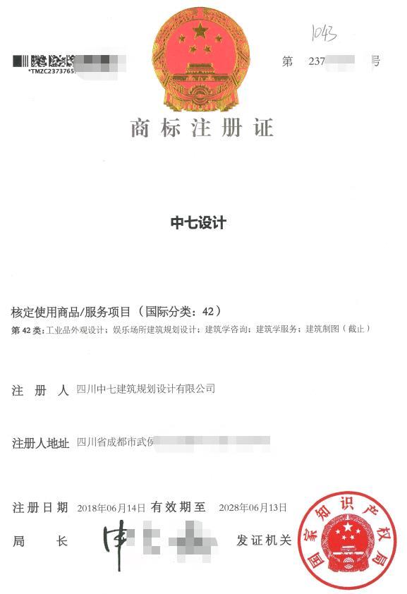 中七腾讯分分彩计划哪个好商标注册